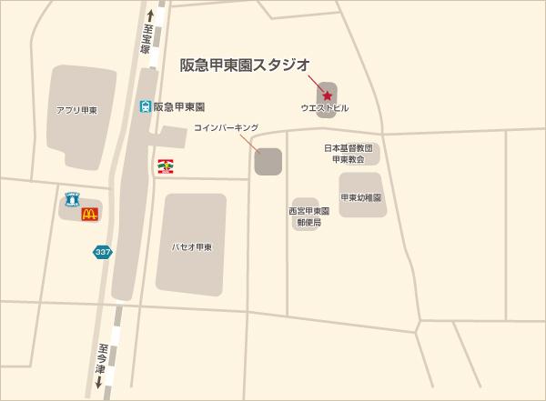 阪急甲東園 練習室のアクセス