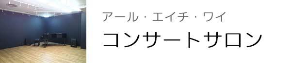 アール・エイチ・ワイ コンサートサロン大阪