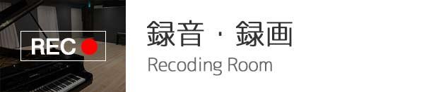 録音・録画 Recoding Room