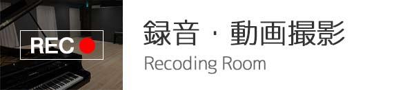 録音・録画撮影 Recoding Room