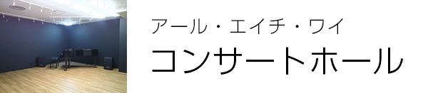アール・エイチ・ワイ コンサートホール大阪