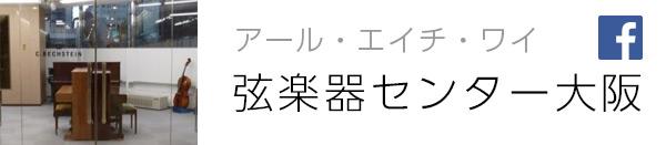 楽器センター大阪