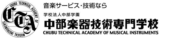音楽サービス・技術なら 学校法人中部学園 中部楽器技術専門學校