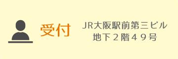 受付 JR大阪駅前第三ビル地下2階49号