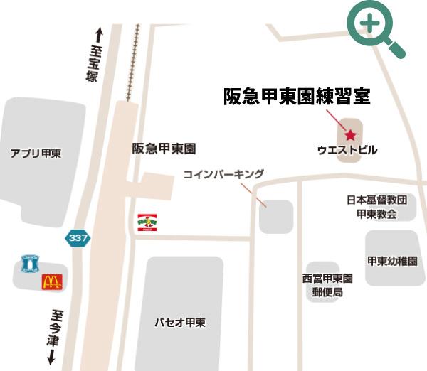 阪急甲東園教室 アクセスマップ