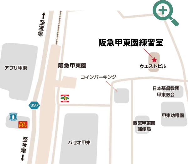 甲東園アクセス