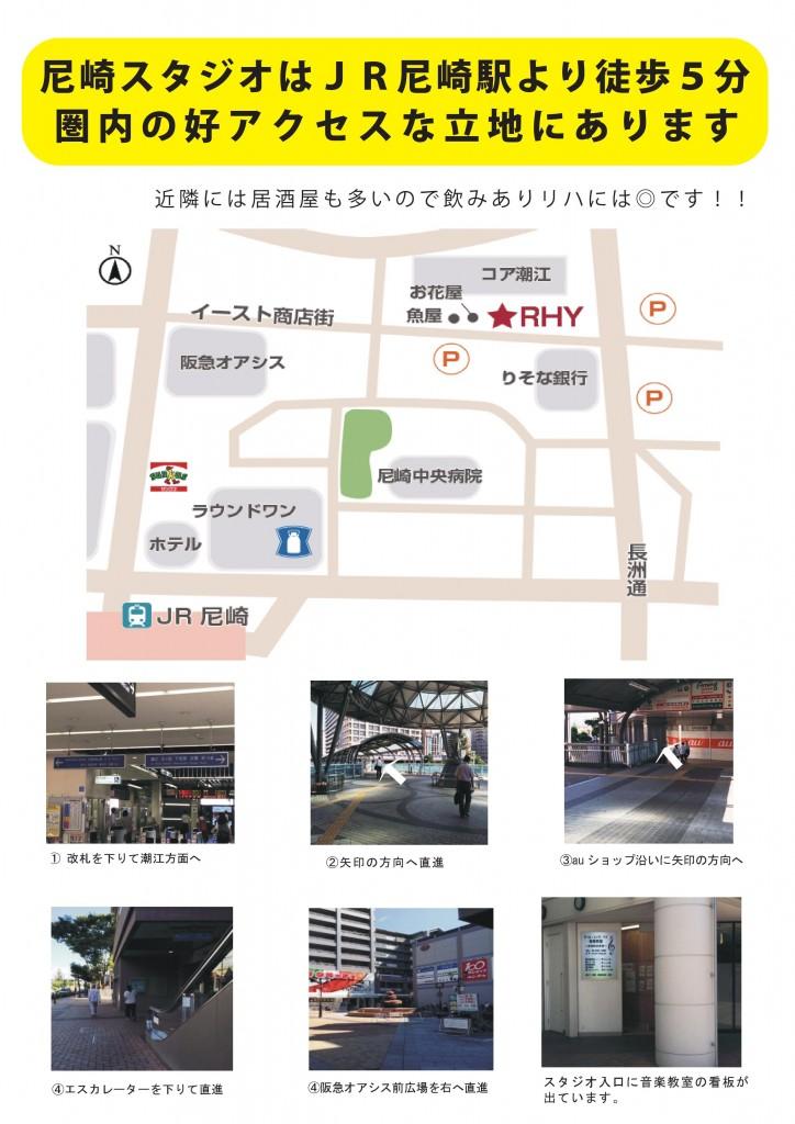 尼崎スタジオJR尼崎えきより徒歩5分圏内の好アクセスな立地にあります。