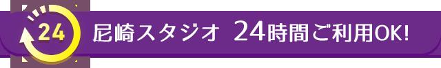 尼崎スタジオ 24時間ご利用OK!