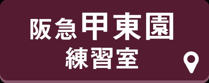 阪急甲東園練習室