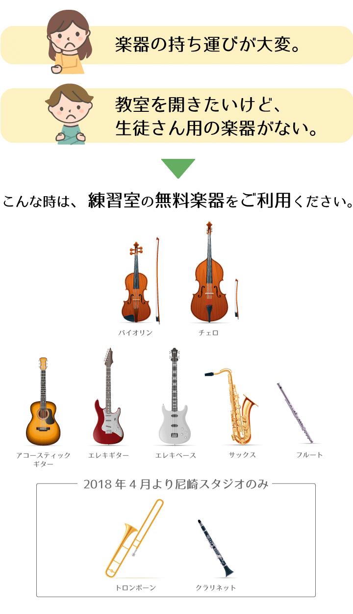 練習用楽器が無料でご利用いただけます。