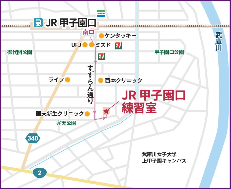 JR甲子園口練習室 アクセス