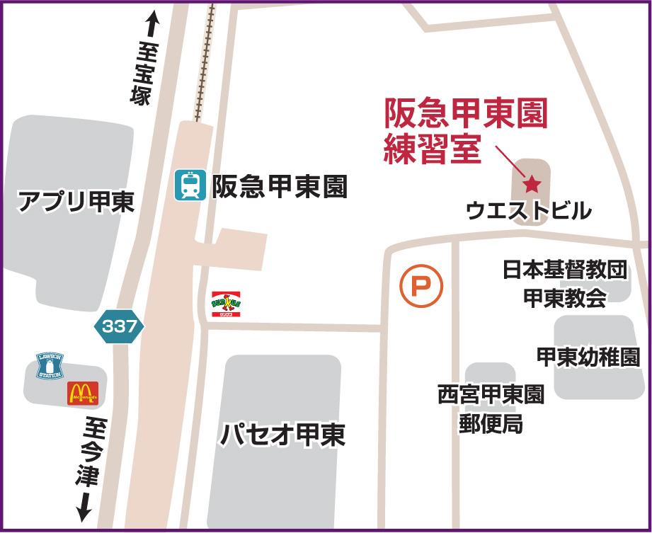 阪急甲東園練習室 アクセス
