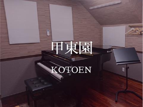 甲東園 KOTOEN