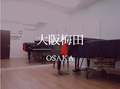 大阪梅田 OSAKA-UMEDA