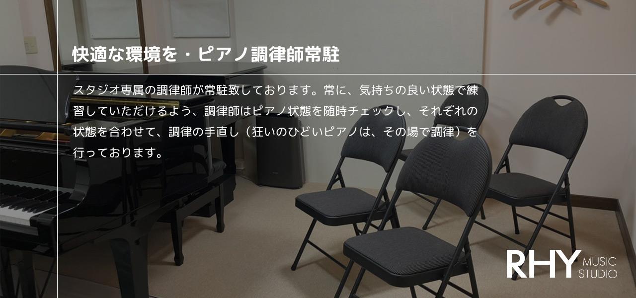 快適な環境を・ピアノ調律師常駐