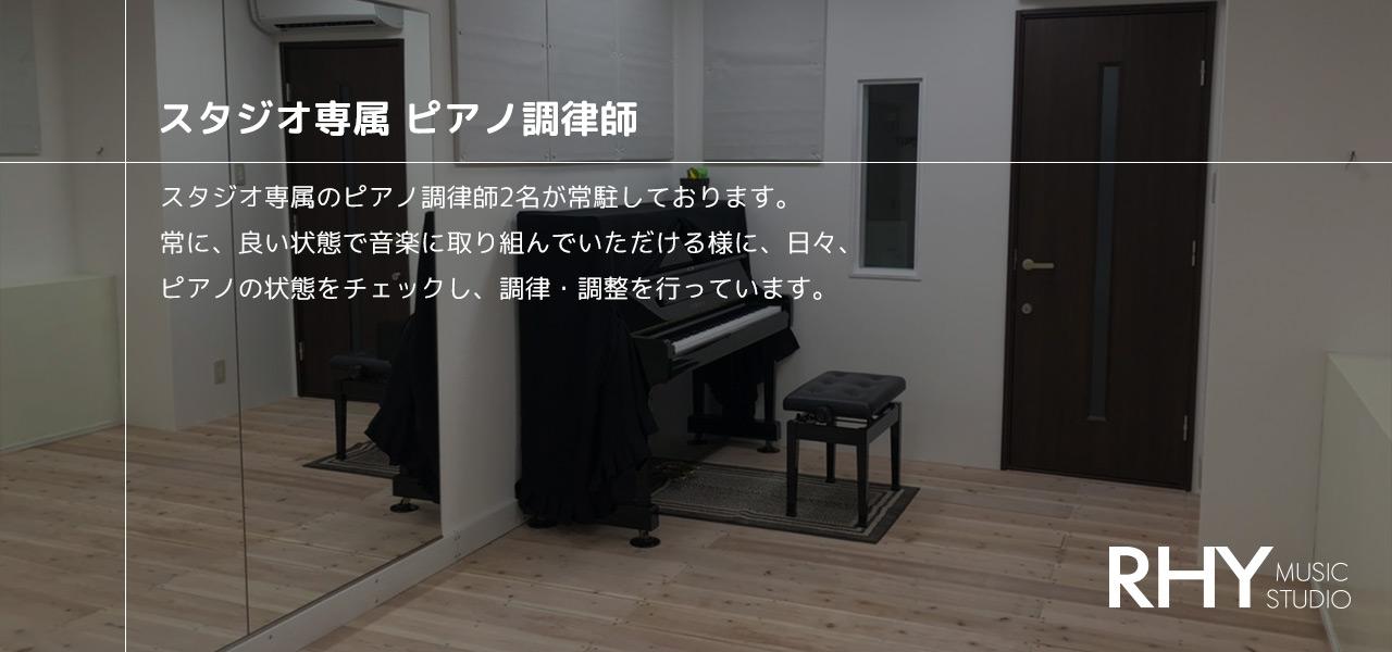 スタジオ専属 ピアノ調律師