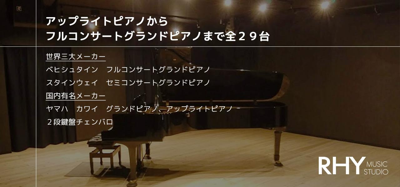 アップライトピアノからフルコンサートグランドピアノまで全29台