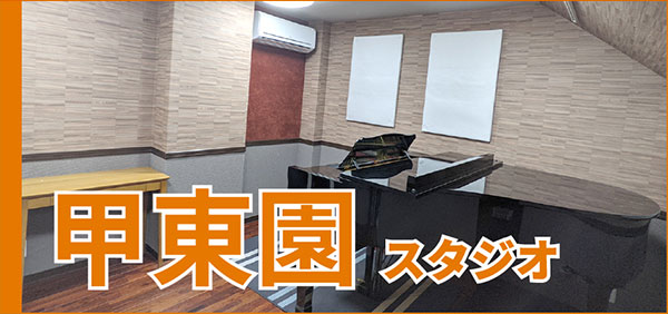 甲東園スタジオ