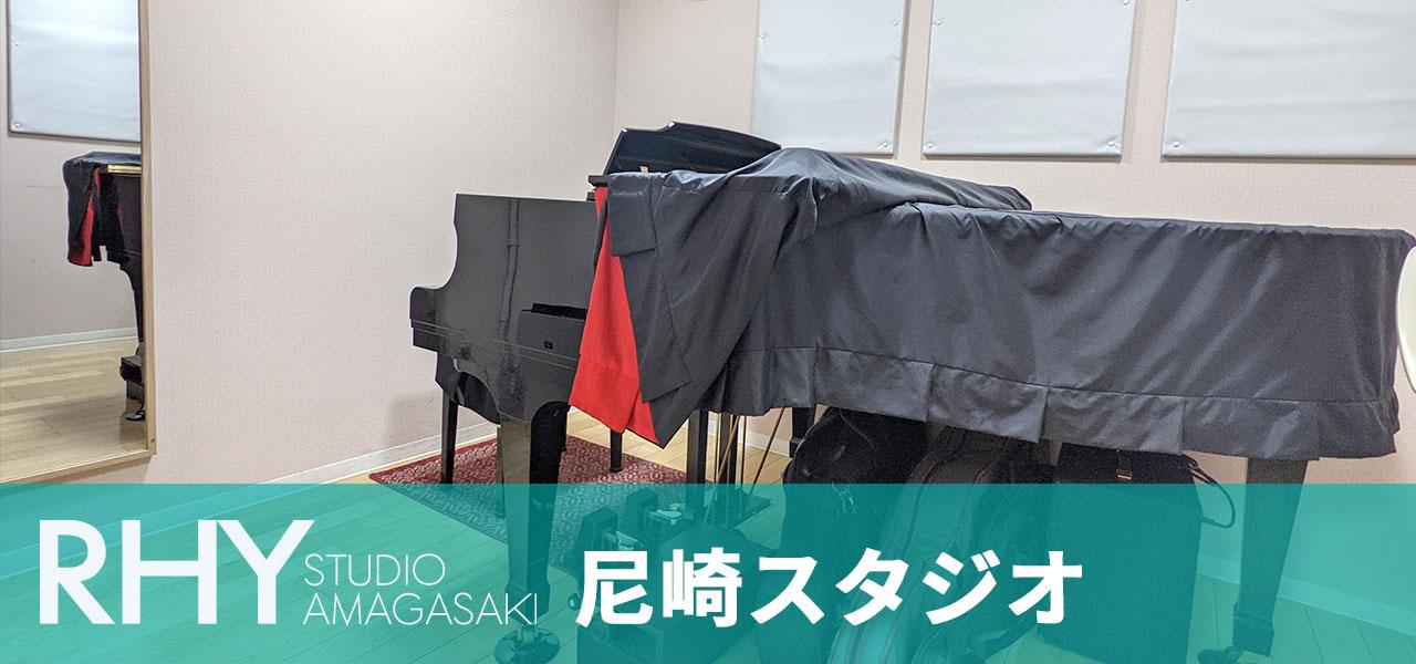 尼崎スタジオ