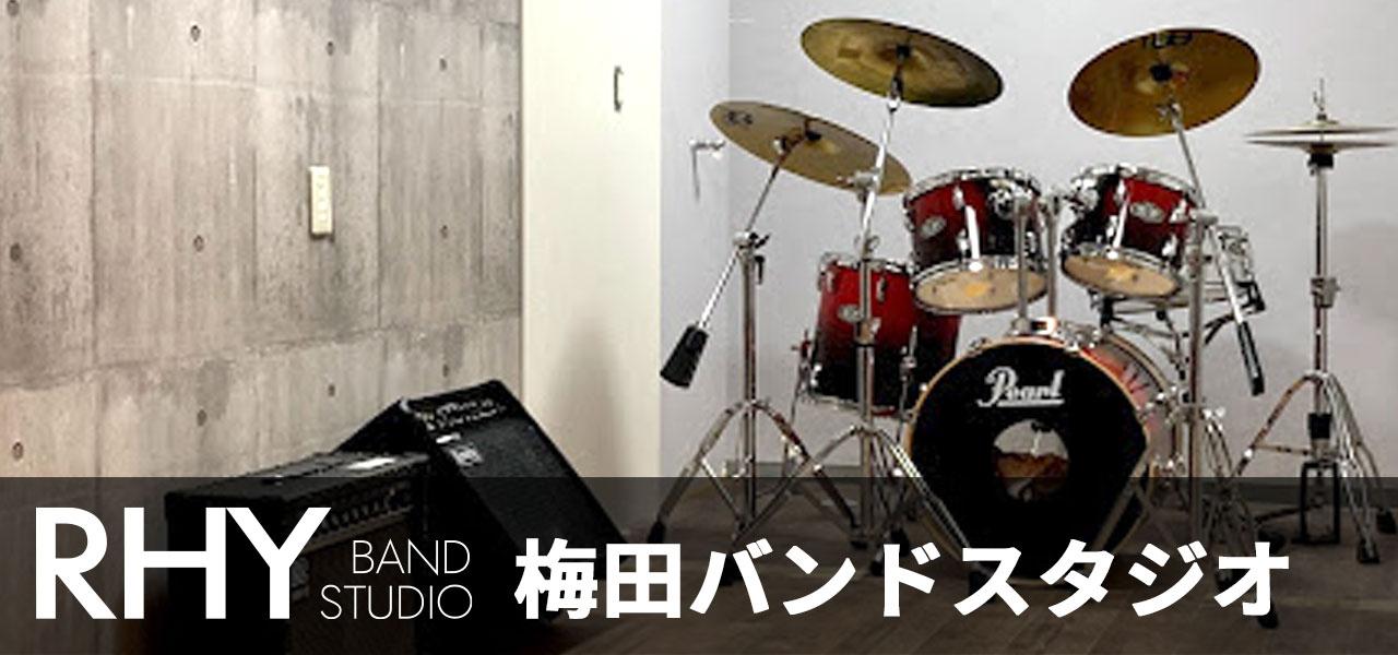 梅田バンドスタジオ