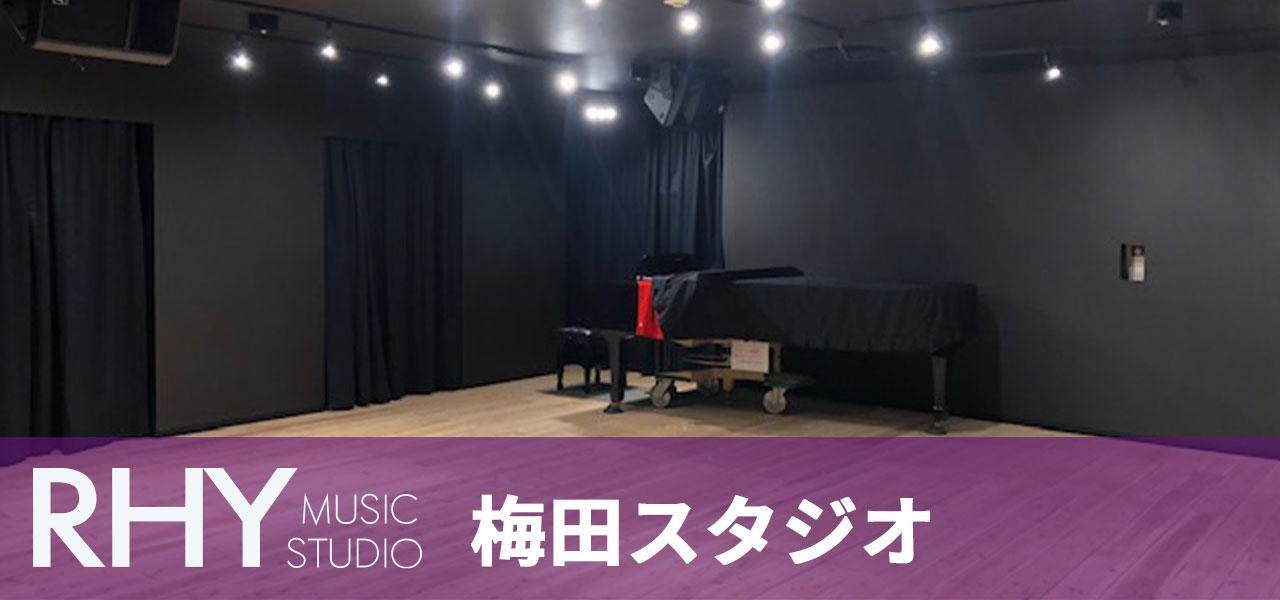 梅田スタジオ