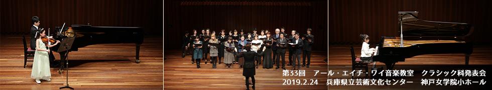 第33回 アール・エイチ・ワイ音楽教室 クラシック科発表会 (1)
