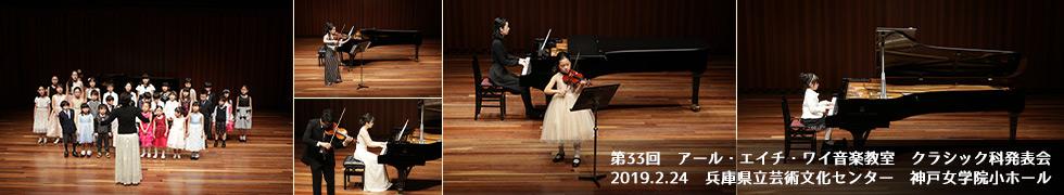 第33回 アール・エイチ・ワイ音楽教室 クラシック科発表会 (2)