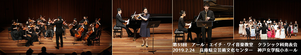 第33回 アール・エイチ・ワイ音楽教室 クラシック科発表会 (3)