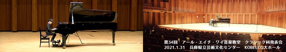 第34回 アール・エイチ・ワイ音楽教室 クラシック科発表会 (1)