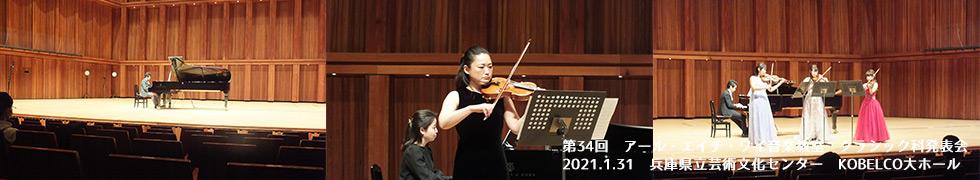 第34回 アール・エイチ・ワイ音楽教室 クラシック科発表会 (2)