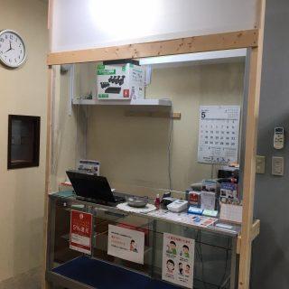 甲東園/受付に飛沫防止のパーテーションを設置